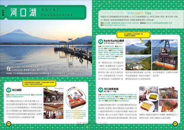 繞著富士山玩一圈:山梨‧靜岡‧箱根