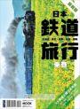 日本鐵道旅行 東卷:北海道‧東北‧關東‧信越‧靜岡