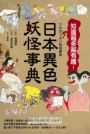 日本異色妖怪事典