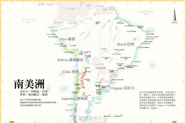 典藏葡萄酒世界地圖