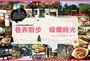 台南3天2夜這樣玩最喜歡:240個必拍景點╳15條主題路線輕鬆自由搭配才是旅行王道