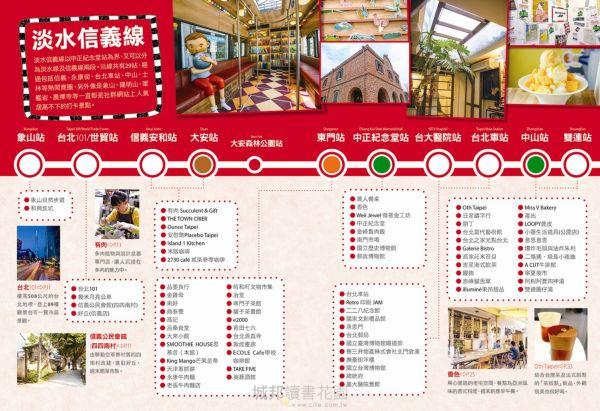 台北捷運就要這樣玩 搭MRT找MIT