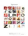 創意零極限:設計師、插畫家、藝術家的瘋狂任務
