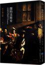 闇的美術史:卡拉瓦喬引領的光影革命,創造繪畫裡的戲劇張力與情感深度