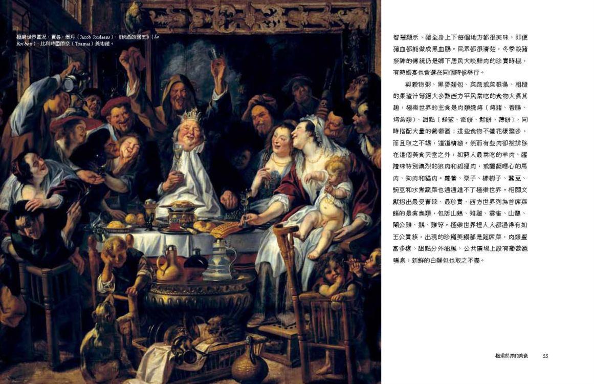 饞:貪吃的歷史