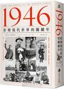 1946:形塑現代世界的關鍵年
