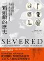 一顆頭顱的歷史:從戰場到博物館,從劊子手到外科醫師,探索人類對頭顱的恐懼與迷戀