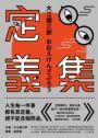 定義集:諾貝爾獎得主大江健三郎,首部思想隨筆集