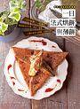 一日法式烘餅與薄餅:一只平底鍋、一張麵皮,輕鬆搞定早午餐、輕食、甜點、一人獨享或多人同樂,怎麼吃都行!