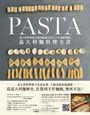 Pasta:義大利料理教父傳授廚師生涯五十年最經典的義大利麵料理全書