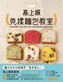 高上振免揉麵包教室:只要掌握攪拌、折疊、發酵三步驟,在家也能輕鬆做出健康美味麵包