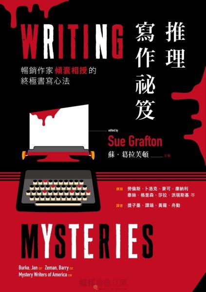 推理寫作祕笈:暢銷作家傾囊相授的終極書寫心法