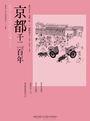 大坂城+江戶町+法隆寺+桂離宮+京都千二百年等
