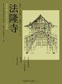 法隆寺 :世界最古老的木造建築