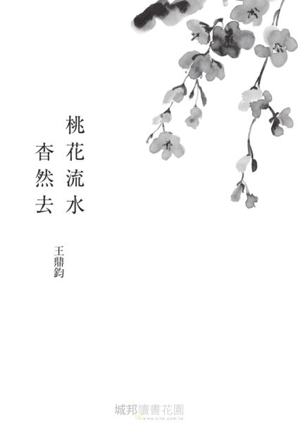 桃花流水杳然去(經典復刻典藏版)