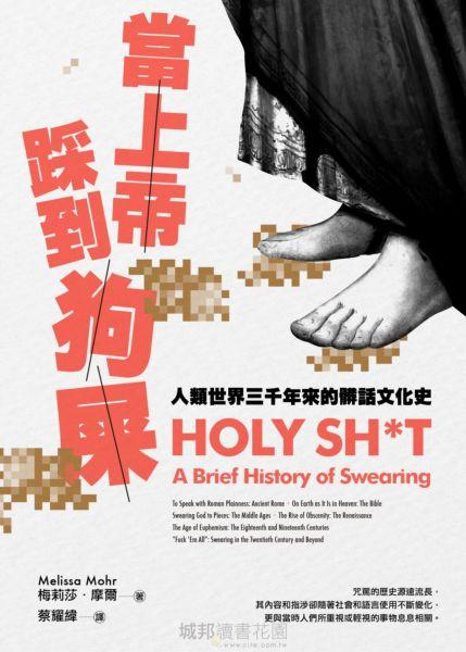當上帝踩到狗屎:人類世界三千年來的髒話文化史