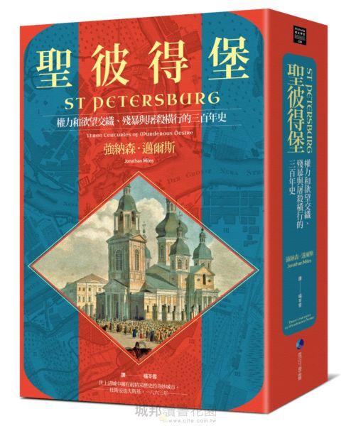 聖彼得堡:權力和欲望交織、殘暴與屠殺橫行的三百年史