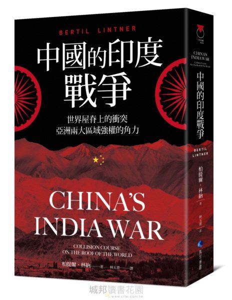 中國的印度戰爭:世界屋脊上的衝突,亞洲兩大區域強權的角力