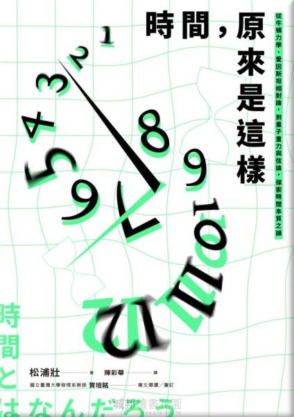 時間,原來是這樣:從牛頓力學、愛因斯坦相對論,到量子重力與弦論,探索時間本質之謎