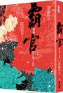 霸官套書(全四冊)
