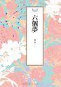 瓊瑤經典作品全集 I.故宮聯名花鳥工筆燙金限量典藏書盒(內含12冊,拆封不退)