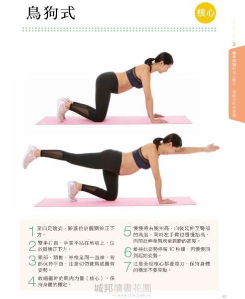 好孕動STAY FIT WITH MI:超人氣健身教練的孕期健康動‧營養吃‧養胎不養肉全計畫