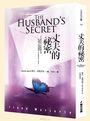 丈夫的祕密(限量書盒版)