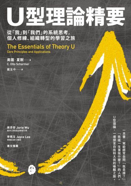 U型理論精要 : 從「我」到「我們」的系統思考,個人修練、組織轉型的學習之旅