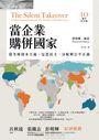 當企業購併國家(十週年紀念版):從全球資本主義,反思民主、分配與公平正義
