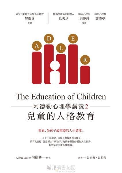 阿德勒心理學講義2:兒童的人格教育