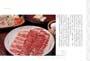 MIYA字解日本:鄉土料理