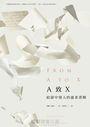 A致X:給獄中情人的溫柔書簡(約翰.伯格首部中譯小說)