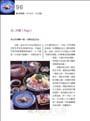 餐桌禮儀‧日式、中式篇:用筷子夾出美味