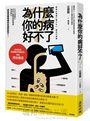 為什麼你的病好不了?:檢查飲食、掌握胃的疼痛類型,就能得知病因!日本內視鏡&抗老化醫療頭號權威現身說法,活得青春健康的抗病新啟示!