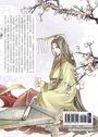 鳳歸:王妃躲貓貓【卷一】