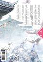 舞青蘇:夜貓公子愛捉鼠【卷二】(完)
