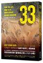 33:地底700公尺,關鍵69天,震撼全世界的智利礦工重生奇蹟(電影書衣版)