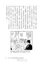 BL進化論:男子愛可以改變世界!日本首席BL專家的社會觀察與歷史研究