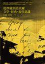 從摩羅到諾貝爾:文學.經典.現代意識