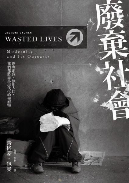 廢棄社會:過剩消費、無用人口,我們都將淪為現代化的報廢物