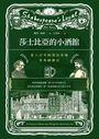 莎士比亞的小酒館:從六百年的喬治客棧看英國歷史