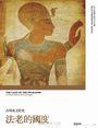 法老的國度:古埃及文化史(修訂版)