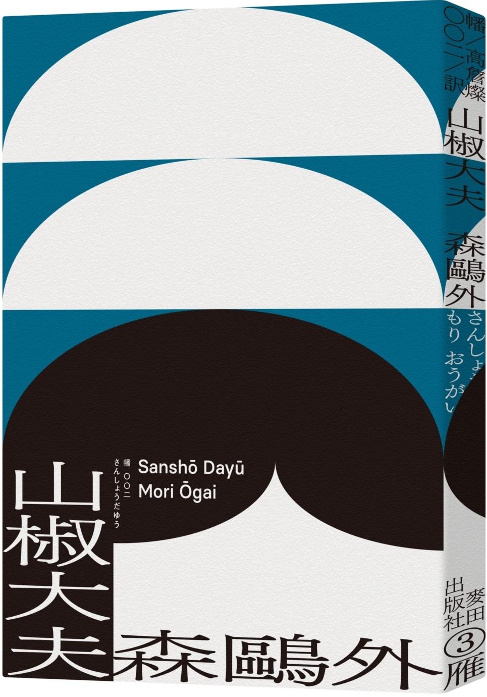 山椒大夫(與夏目漱石齊名日本文學雙璧.森鷗外超越時代的警世之作)