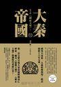 大秦帝國:第五部 鐵血文明(上、下)