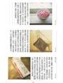 京都三六五日。生活雜貨曆
