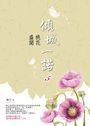 傾城一諾5:桃花盛開