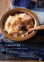 「濱田家」日式麵包食譜集:東京排隊名店獨特配方x手揉、麵包機兩種作法,香味&口感讓人驚訝的38種可口「麵包和甜點」