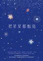 把星星都點亮