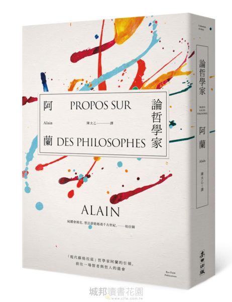 論哲學家:「現代蘇格拉底」哲學家阿蘭的引領,前往一場智者與哲人的盛會