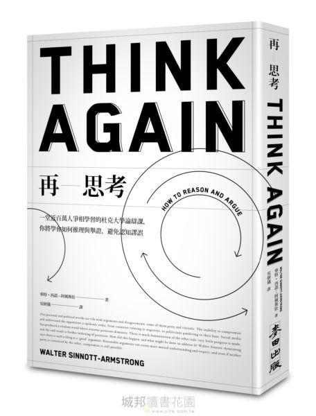 再思考:一堂近百萬人爭相學習的杜克大學論辯課,你將學會如何推理與舉證,避免認知謬誤